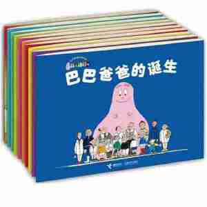 【正版书籍】巴巴爸爸系列 巴巴爸爸图书 全10册 绘本 图画书 世界上好的爸爸 笨妈妈巴巴爸爸的马戏团/巴巴爸爸经典系列亲情