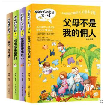 励志故事书校园小说中小学生课外阅读书籍儿童文学课外书6-7-8-9-10-12-13-15岁儿童读物一二三四五六年级课外书必读儿童文学教程