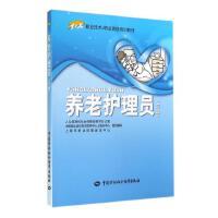 养老护理员(三级1+X职业技术职业资格培训教材)