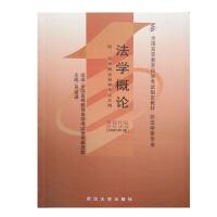 【正版】自考教材 自考 00040 法学概论(2005年版)(平装)/吴祖谋 武汉大学出版社