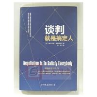 正版 谈判就是搞定人(哈佛大学国际谈判课程) 中国友谊出版 总结了谈判中常见的各类陷阱 经管销售谈判营销谈判高手