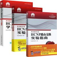 HCNP路由交换实验指南+HCNA网络技术实验指南+学习指南 全3册 华为ICT认证系列书籍 eNSP使用说明 VRP