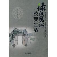 【正版二手书9成新左右】绿色奥运改变生活 张宝森,王红旗 9787501191680