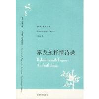 [二手旧书9成新]泰戈尔抒情诗选,(印)泰戈尔,吴岩,9787532739912,上海译文出版社