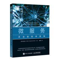 微服务 灵活的软件架构 (德)埃伯哈德・沃尔夫(Eberhard Wolff) 软硬件技术 专业科
