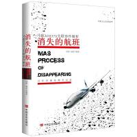 消失的航班(马航MH370失联事件的全过程及动态,并以此引出百年空难史,后附带乘机 时影杨雷 书店 社会调查书籍 书