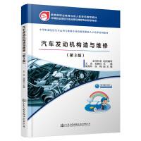 汽车发动机构造与维修(第三版)(教育部职业教育与成人教育司推荐教材)
