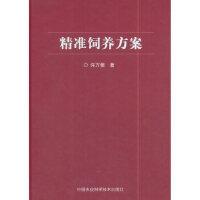 精准饲养方案 9787511634986 中国农业科学技术出版社 许万根 著