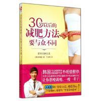 30岁以后的减肥方法要与众不同 (韩)朴相俊*** �C身美体 (30以后的逆生长不是梦!宋慧乔、全智贤都在看的塑身书!