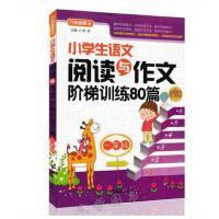 方洲新概念 小学生语文阅读与作文阶梯训练80篇 一年级 1/一年级