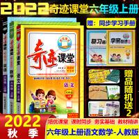 奇�E�n堂六年�下�哉Z文��W英�Z全套三本人教部�版2021春