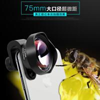 美妆神器拍眼睛神器微距镜头手机通用拍睫毛专业高清植物珠宝昆虫拍摄放大镜局部特写细节拍美甲 75mm大口径手机超微距镜头