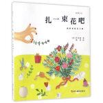 轻奢主义:扎一束花吧:自然系花艺手册