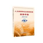 人力资源和社会保障管理实务手册2019