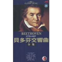 贝多芬交响曲全集(8CD)