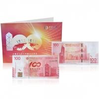 中国银行100周年香港纪念钞