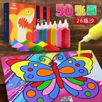 沙画儿童填色女孩益智彩色沙子细沙 彩沙手工制作无毒彩砂画套装