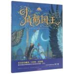 仙鹤国王(精)/至美童话殿堂