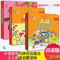 大猫英语分级阅读二级123点读版幼儿英语自学用书英语课外阅读少儿英文绘本