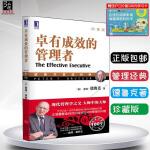 现货 卓有成效的管理者(珍藏版德鲁克管理经典)企业团队管理经典 经管类 提升效率执行力 企业管理书籍 畅销书 搭配管理