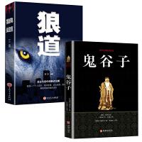 全2册鬼谷子+狼道 强者成功法则人生智慧书籍职场商场成功励志书籍