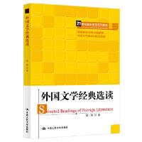 外国文学经典选读 邹涛 9787300271507 中国人民大学出版社教材系列