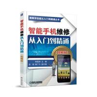 智能手机维修从入门到精通 图解版 手机故障维修基础教程 智能手机维修入门书 智能手机维修专业知识与操作技能书籍 工业