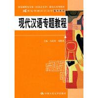 现代汉语专题教程(21世纪中国语言文学通用教材;特色专业(汉语言文学)建设点系列教材),马显彬,郑继娥,中国人民大学出