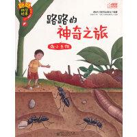 聪聪科学绘本. 第3辑. 生物篇―路路的神奇之旅 : 微小生物