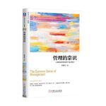 管理的常识:让管理发挥绩效的8个基本概念(修订版)(团购,请致电010-57993380)