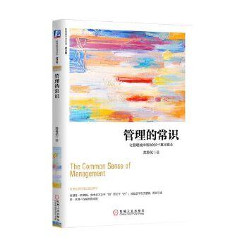 管理的常识(pdf+txt+epub+azw3+mobi电子书在线阅读下载)