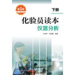 化验员读本.下册,仪器分析(第5版)