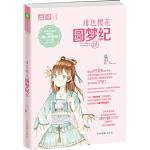 意林:轻文库恋之水晶系列--绯色樱花圆梦纪Ⅱ