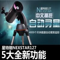 星特朗NexStar127SLT全自动寻星折反射马卡天文望远镜 智能中英文系统入门易操作