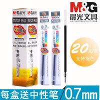 晨光中性笔替芯子弹头MG-6128商务办公专用水笔笔芯0.7mm