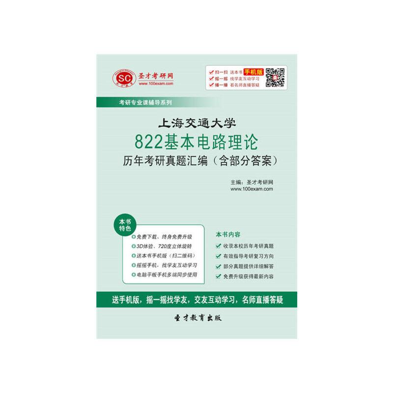 【复习教材】上海交通大学822基本电路理论历年考研真题(含部分答案)