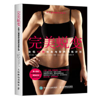 完美蜕变 女性12周塑身与营养训练计划 塑身训练 女性形体健美减肥塑形书籍 无器械健身力量拉伸训练指南 人鱼线马甲线锻