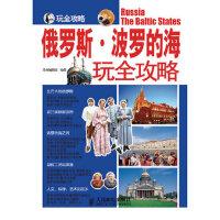 【二手旧书9成新】 俄罗斯 波罗的海玩全攻略 墨刻编辑部 人民邮电出版社 9787115277381
