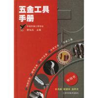 [二手旧书正版9成新]五金工具手册,廖灿戊,江西科学技术出版社