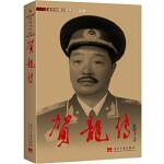 贺龙传(3版平)