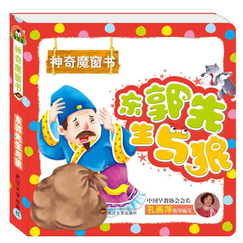 神奇魔窗书:东郭先生与狼