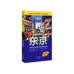 东京-杜蒙・阅途旅游指南圣经