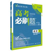 理想树67高考2020新版高考必刷题 数学1 集合 常用逻辑用语 函数与导数 高考专题训练