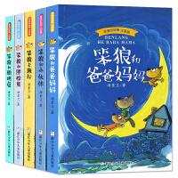 笨狼的故事注音版全套5册 汤素兰系列儿童书一二年级课外阅读书籍6-10-12周岁班主任推荐读物笨狼和聪明兔去旅行和小伙