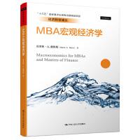 "MBA宏观经济学(经济科学译丛;""十三五""国家重点出版物出版规划项目)"