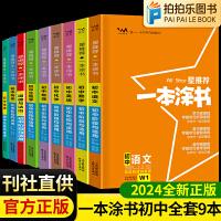一本涂书初中全套数学语文英语物理化学生物道德与法治(思想品德)(政治)历史地理9本2021版