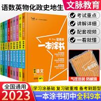 一本涂书初中全套数学语文英语物理化学生物道德与法治(思想品德)(政治)历史地理9本2022版