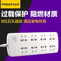品胜 PSCXB-03A 8孔 智能插线板带USB插座插排拖线板手机排插接线板电插板