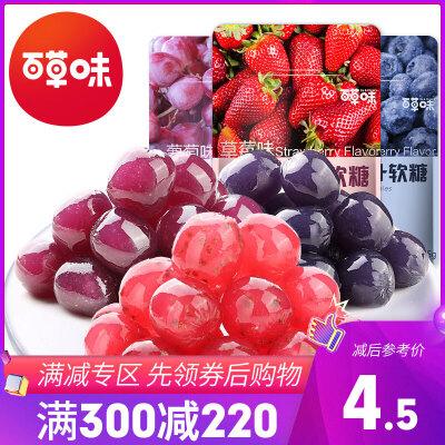 满减【百草味 爆浆果汁软糖45g】水果糖葡萄橡皮糖喜糖休闲零食