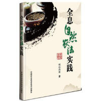 【二手书8成新】全息自然农法实践 何以兴农 中国农业科学技术出版社